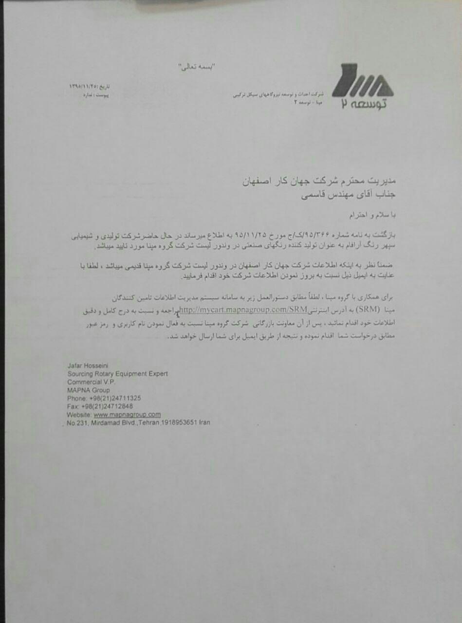 تایید در وندور لیست شرکت مپنا